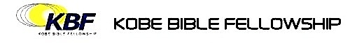 Kobe Bible Fellowship 神戸バイブルフェローシップロゴ